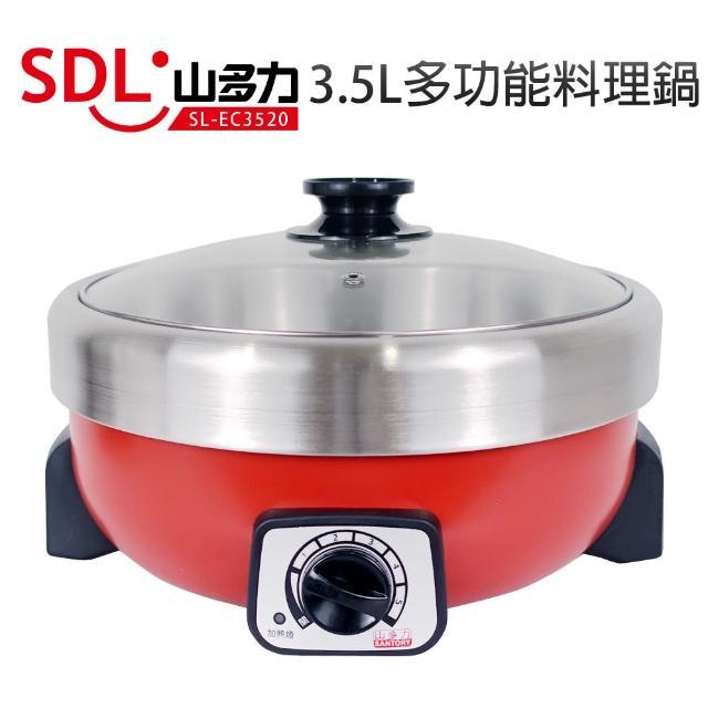 【山多力SDL】3.5L多功能火烤料理鍋(SL-EC3520)
