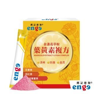 【enge鷹記維他】金盞花萃取葉黃素複方(21包/盒)