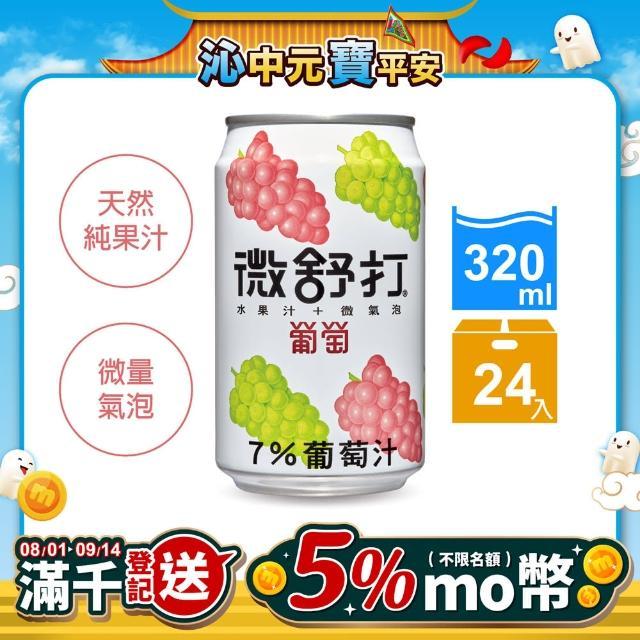 【微舒打】葡萄果汁汽水320ml(24入)