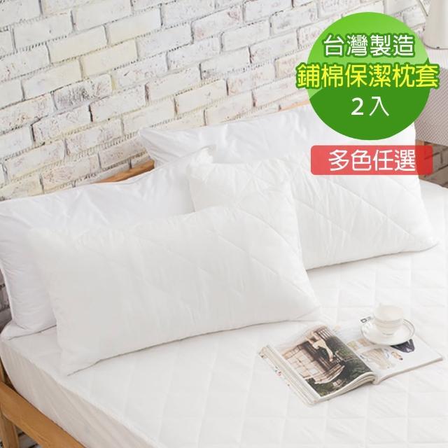 【寢城之戀】台灣製造 馬卡龍炫彩 保潔枕套(2入/多色任選)