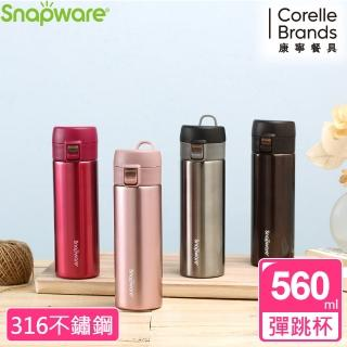 【Snapware 康寧密扣】316不鏽鋼超真空彈跳保溫瓶 560ml(四色可選)