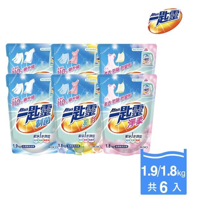 【一匙靈】制菌/亮彩超濃縮洗衣精補充包X6包(制菌1.9kgx6包/亮彩1.8kgx6包)