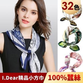 【I.Dear】100%蠶絲歐美圖騰頂級印花真絲領巾小方巾(13色)
