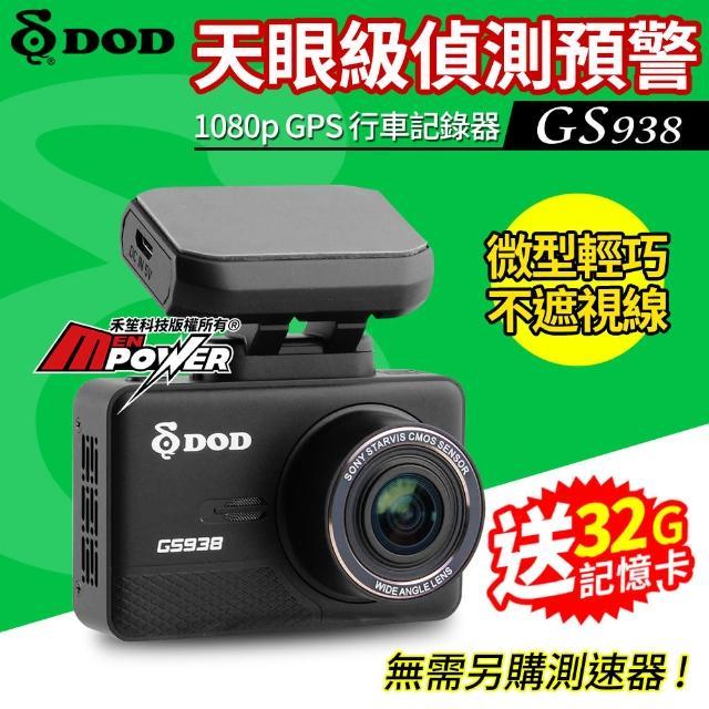 【DOD】GS938 天眼級偵測 SONY夜視 1080p GPS行車記錄器-快(送32G卡)