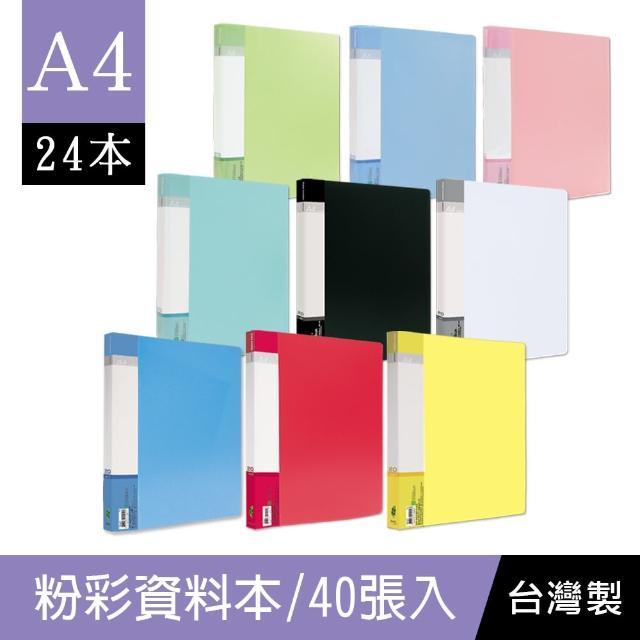 【珠友】A4/13K 粉彩資料本/40張/24本入(資料簿/檔案本/資料夾/檔案夾/文件夾)