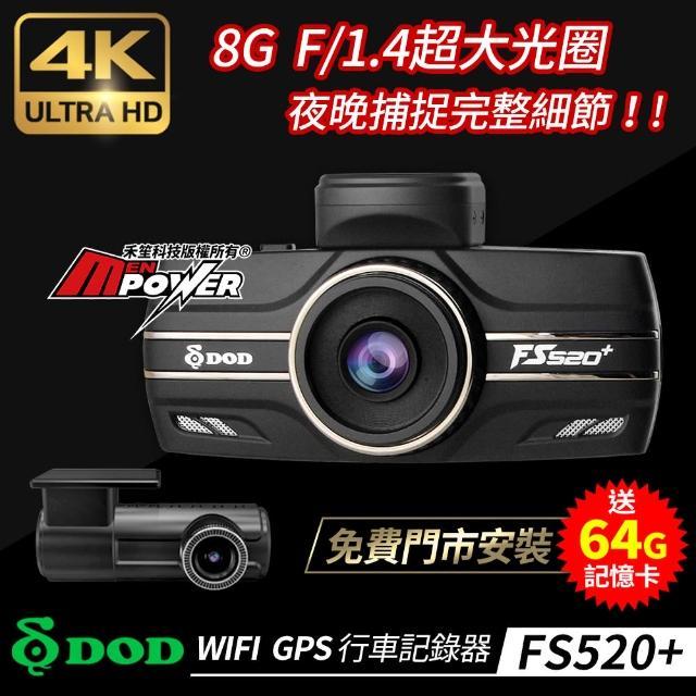 【DOD】DOD FS520+ 4K 區間測速 wifi GPS行車記錄器-快(贈64G卡+泰山門市安裝)