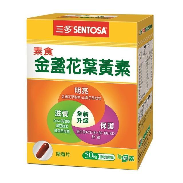 【三多】素食素食金盞花葉黃素膠囊(50粒/盒)