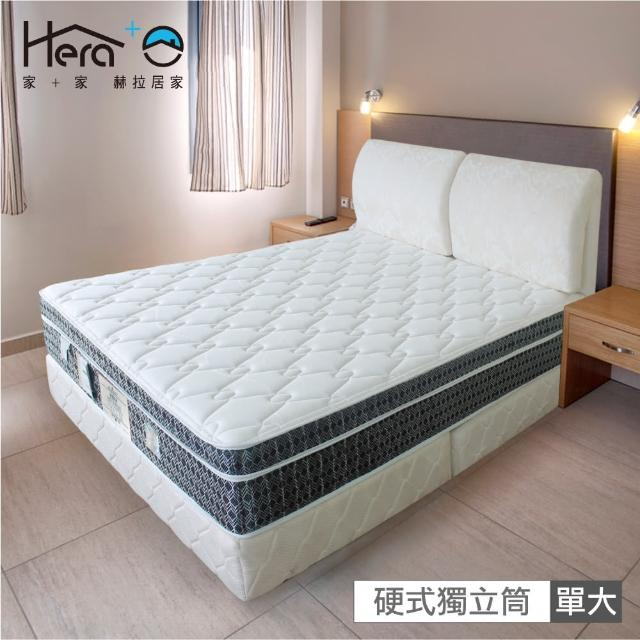 【HERA 赫拉】Esther乳膠三線硬式獨立筒床墊 單人加大3.5尺(單人加大3.5尺)