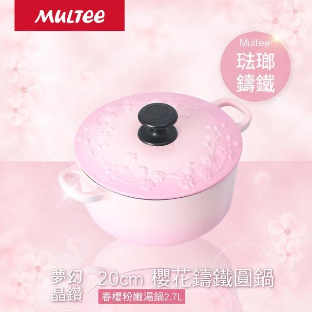 【MULTEE 摩堤】20cm鑄鐵櫻花鍋-絕美晶鑽(新品上市)