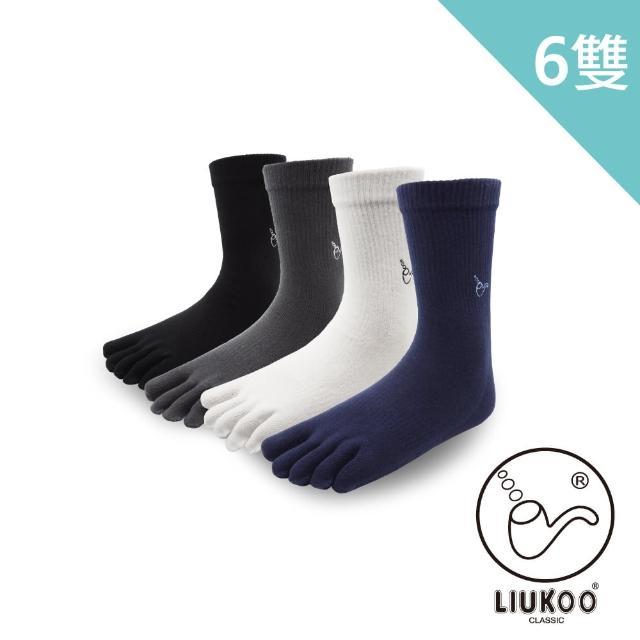 【LIUKOO 煙斗】健康休閒五趾襪-6雙組(五趾襪/五指襪/男襪)