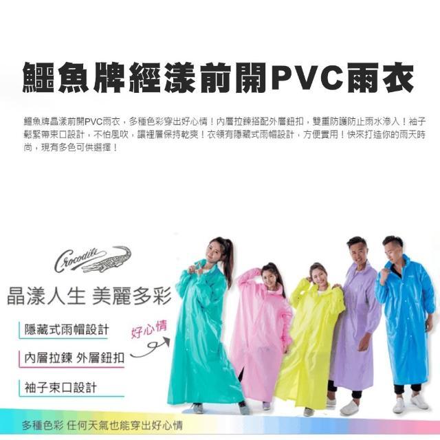 【鱷魚牌】晶漾前開PVC男女成人梅雨季 雨衣(隱藏式雨帽)