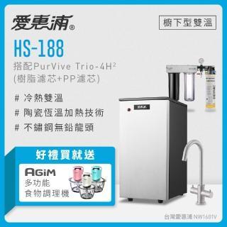 【愛惠浦】雙溫加熱系統三道式淨水設備(HS188+PURVIVE Trio-4H2)