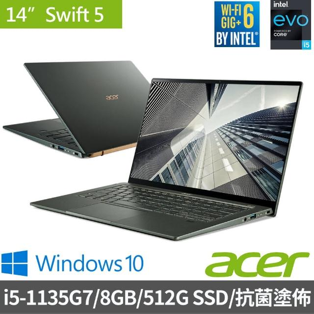 【Acer 宏碁】最新11代EVO Swift5 SF514-55TA-55K5 14吋i5窄邊框抗菌極輕筆電-綠(i5-1135G7/8GB/512G SSD)
