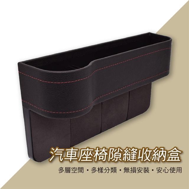 汽車座椅隙縫收納盒2入組 正/副駕(多層空間 多樣分類 無損安裝 安心使用)