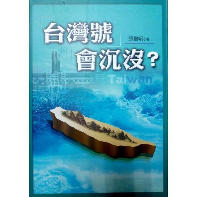 「台灣號」會沉沒?