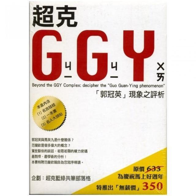 超克GGY(ㄐㄧㄐㄧㄨㄞ):「郭冠英」現象之評析