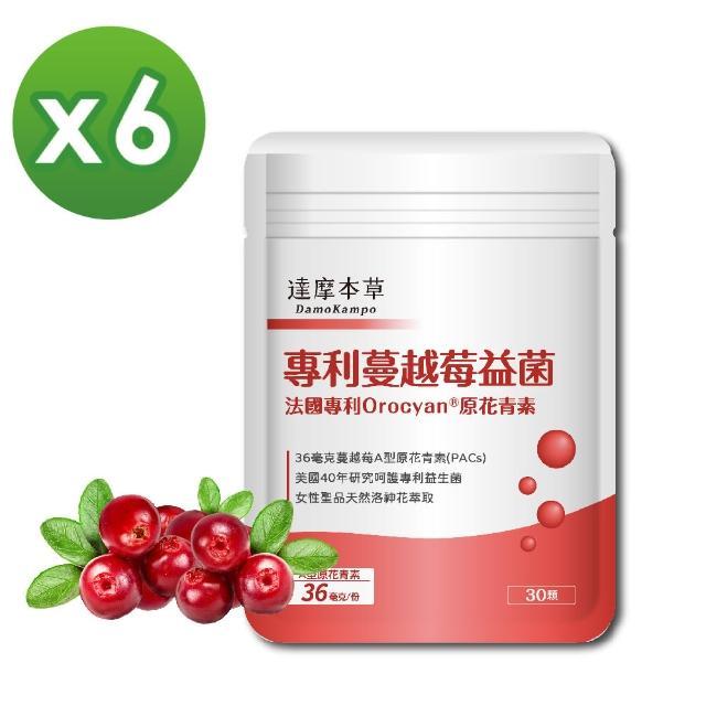 【達摩本草】專利蔓越莓益生菌x6包-30顆/包(36毫克原花青素、呵護私密)
