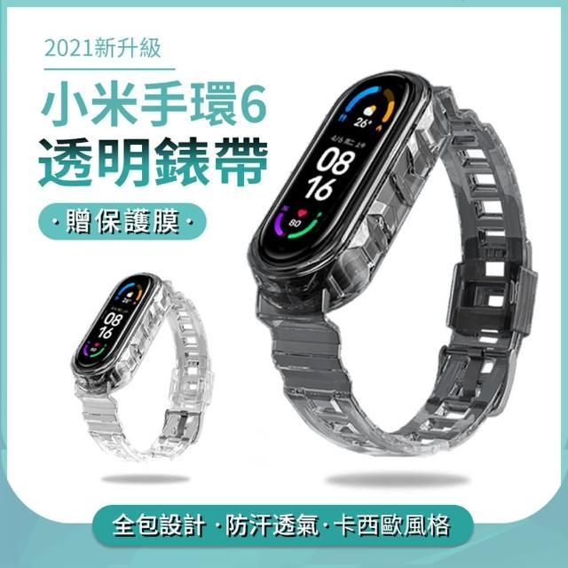 【ANTIAN】小米手環6 透明冰晶矽膠錶帶 運動手錶帶 時尚舒適替換腕帶 小米6 情侶手腕帶(贈保護貼)