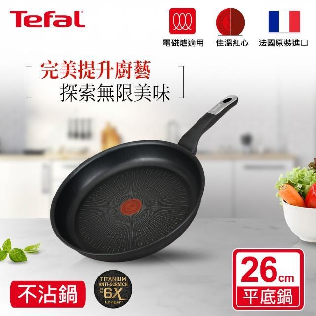 【Tefal 特福】極上御藏系列26CM不沾鍋平底鍋(電磁爐適用)