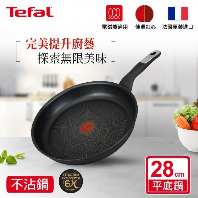 【Tefal 特福】極上御藏系列28CM不沾鍋平底鍋(電磁爐適用)