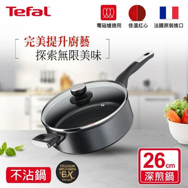 【Tefal 特福】極上御藏系列26CM不沾鍋深煎鍋-加蓋(電磁爐適用)
