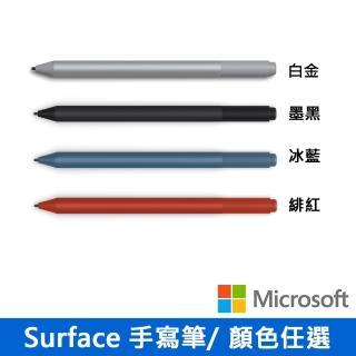 【Microsoft微軟】Surface 手寫筆(顏色任選)