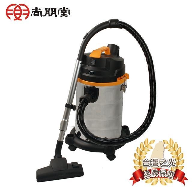 【尚朋堂】專業用乾濕吹三用吸塵器SV-920