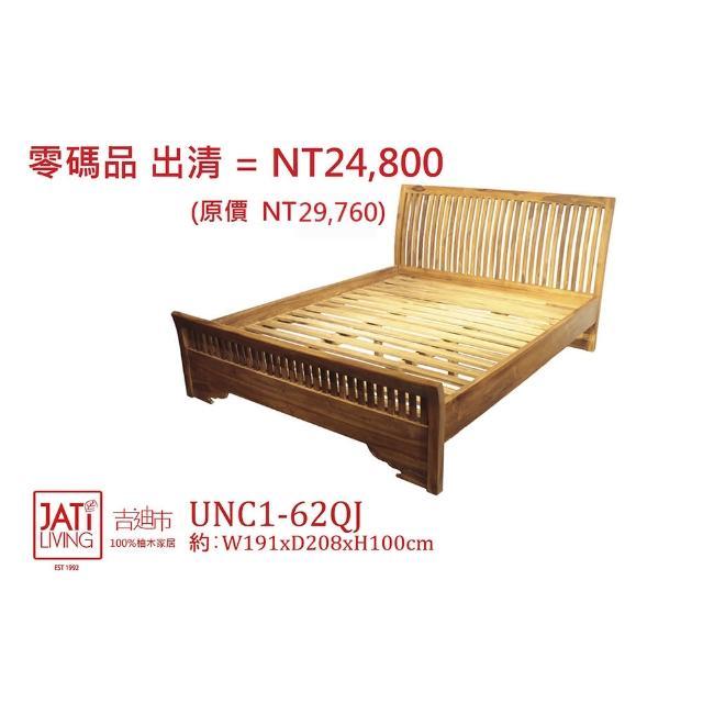 【吉迪市柚木家具】柚木Qsize雙人床架組 UNC1-62QJ(床組 床架 雙人床 寢室 Qsize)
