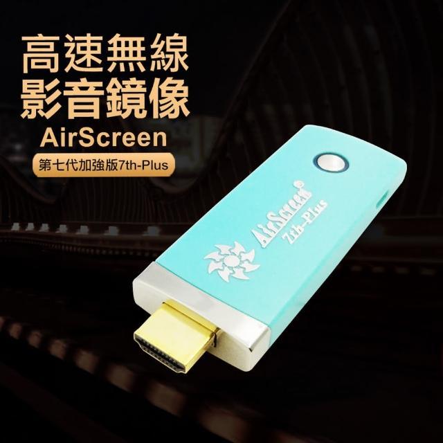 【DW 達微科技】七代青綠款 AirScreen 7th-Plus自動無線影音傳輸器(送4大好禮)