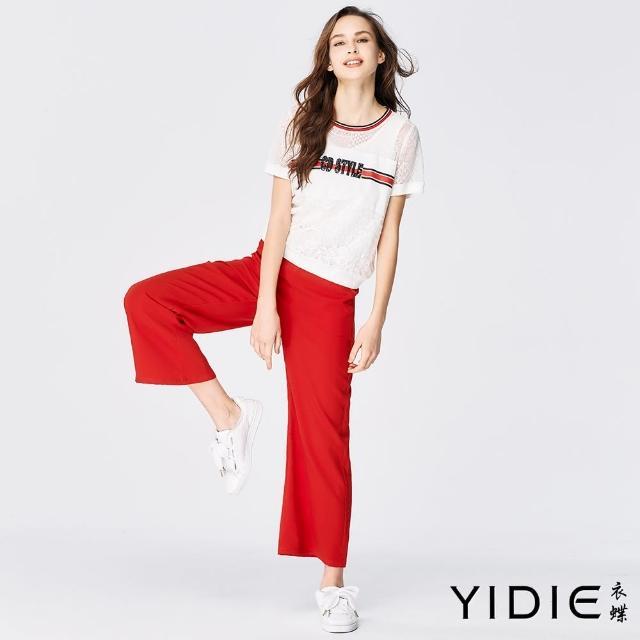 【YIDIE 衣蝶】純色綁帶九分寬褲套裝-白/紅(上下身分開販售)