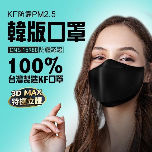 【U-MASK】防霾PM2.5韓版KF立體口罩(尊爵黑 成人 3片/袋)