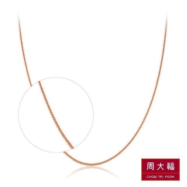 【周大福】機織18K玫瑰金項鍊/素鍊 伸縮鍊(蕭邦鍊)