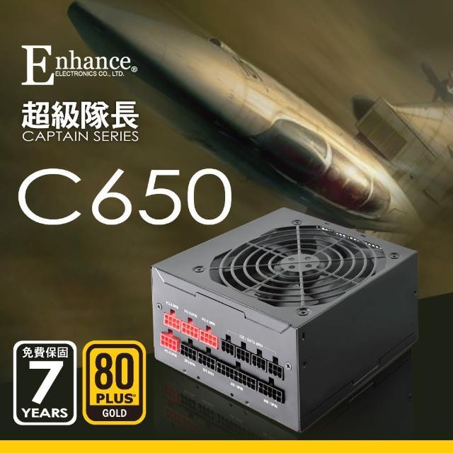 【Enhance 益衡】C650 Power 全模組日系電容 電源供應器(80 Plus金牌)