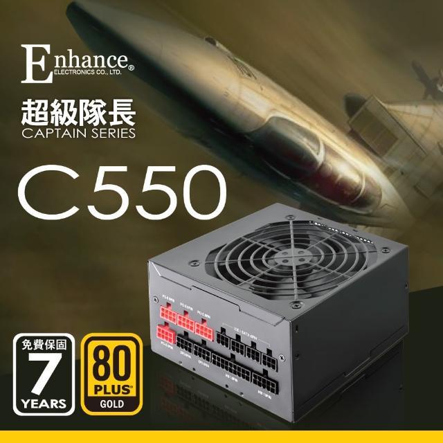 【Enhance 益衡】C550 Power 全模組日系電容 電源供應器(80 Plus金牌)