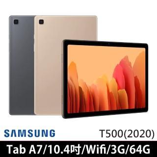 【SAMSUNG 三星】Galaxy Tab A7 3G/64G 10.4吋 平板電腦(Wi-Fi/T500)