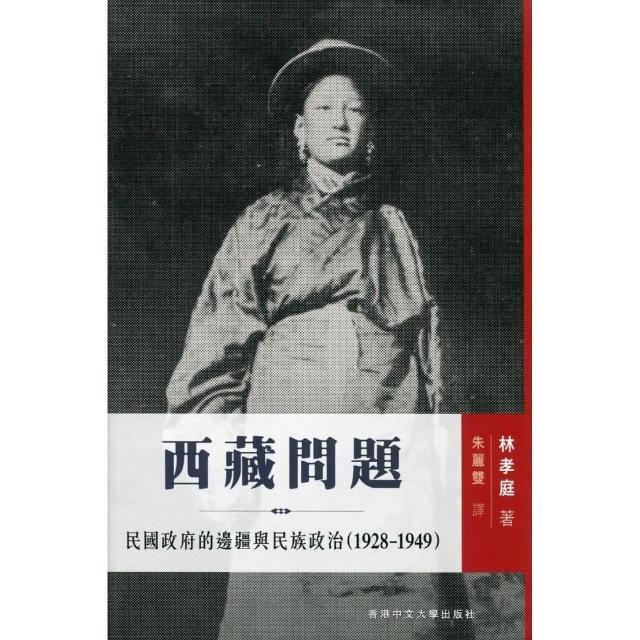 西藏問題:民國政府的邊疆與民族政治(1928-1949)