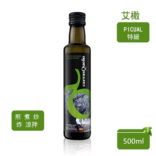 【JCI 艾欖】西班牙原裝進口 特級冷壓初榨橄欖油(500ml*1瓶)