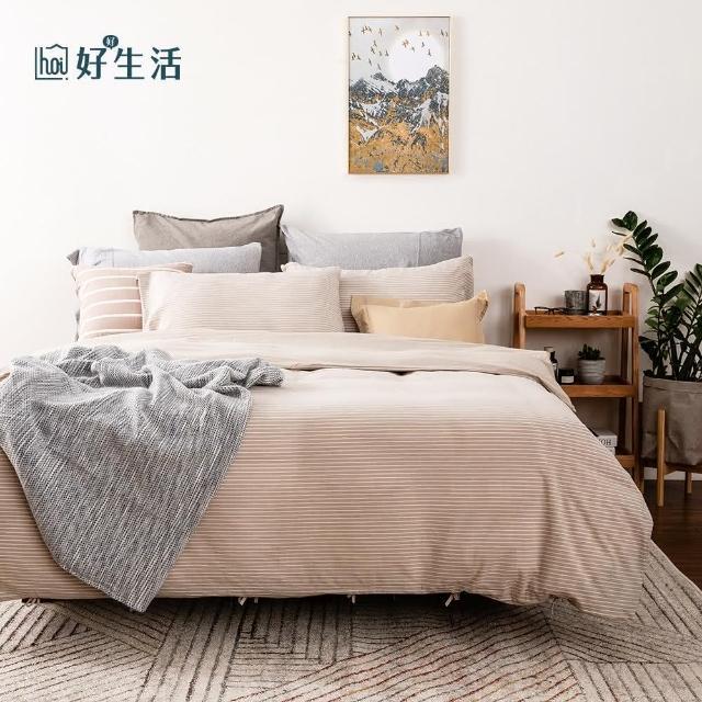 【hoi! 好好生活】台灣製水洗棉床包被套枕套-加大四件組-細條卡其