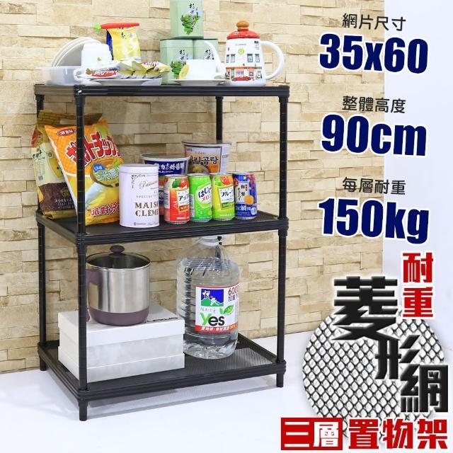 【居家cheaper】鬃耀黑 高荷重 35X60X90CM菱形網三層架(整組荷重450公斤)