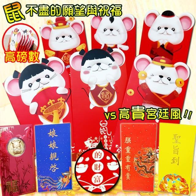 【NECO.zK】創意趣味紅包袋50套300入(高磅數質感)