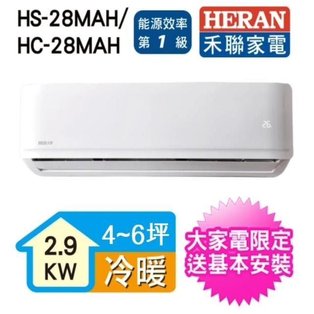 【HERAN 禾聯】4/26-5/12加碼送1000mo幣★3-5坪 R32一級變頻冷暖分離式(HS-28MAH/HC-28MAH)