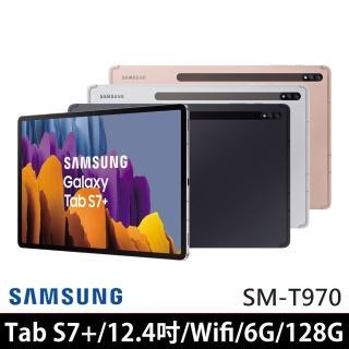 【SAMSUNG 三星】Galaxy Tab S7+ 6G/128G Wifi版 平板電腦 SM-T970  Tab S7 Plus(送皮套+WMF進口廚件等禮)