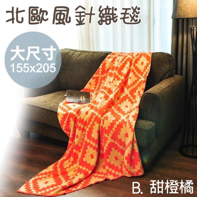 【Amance 雅曼斯】北歐風純棉針織四季毯 萬用毯(155x205)