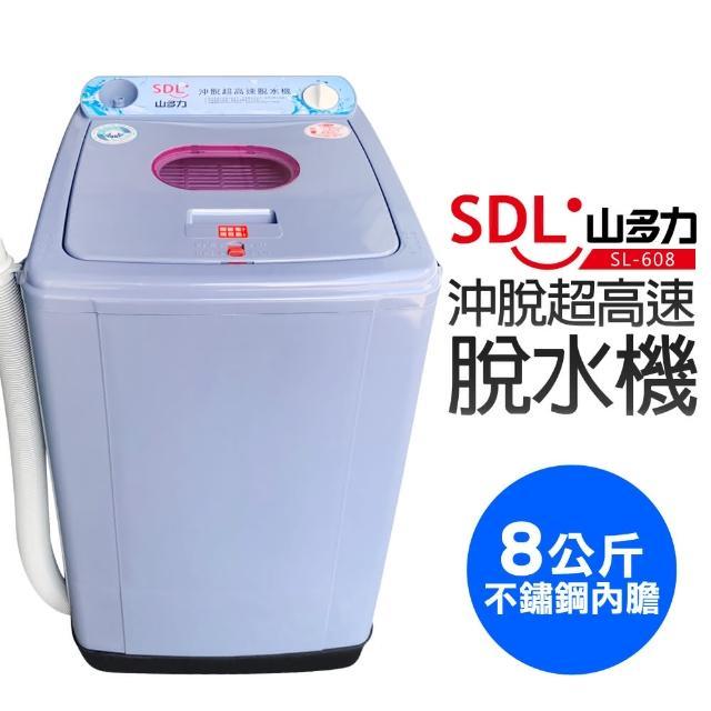 【SDL 山多力】8公斤沖脫超高速脫水機(SL-608)