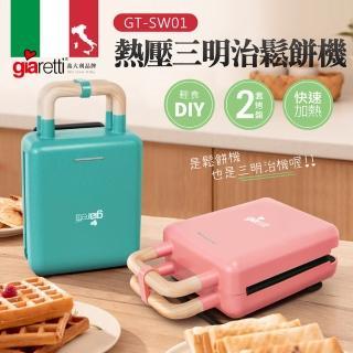 【Giaretti】熱壓三明治機/鬆餅機GT-SW01