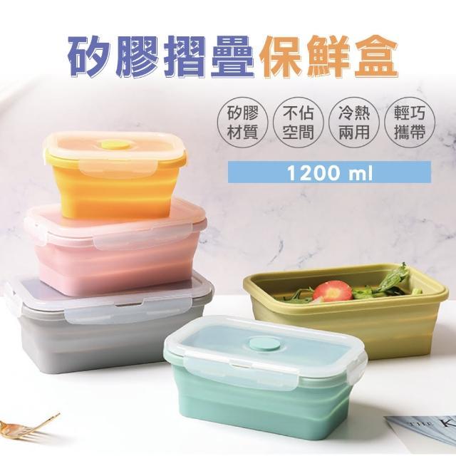 【佳工坊】矽膠折疊收納食物保鮮盒(1200ml)