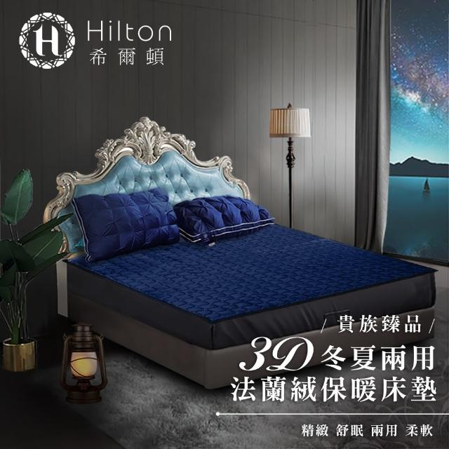 【Hilton 希爾頓】古堡系列法蘭絨冬夏兩用保暖透氣床墊-雙人(兩用床墊/保暖床墊/透氣床墊)