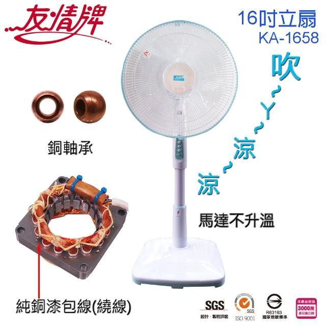 【友情牌】台灣製造16吋銅線馬達立扇/電扇(KA-1658)