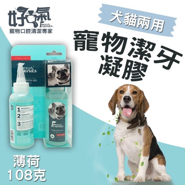 【Fresh Friends好口氣】寵物潔牙凝膠108g犬貓兩用(寵物牙膏 寵物潔牙)