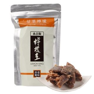 【香港必買伴手禮】檸檬王-甘草檸檬(150g)